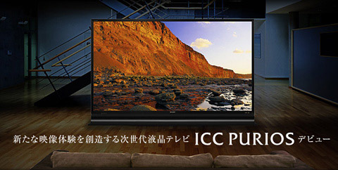 Sharp ICC PURIOS LC-60HQ10